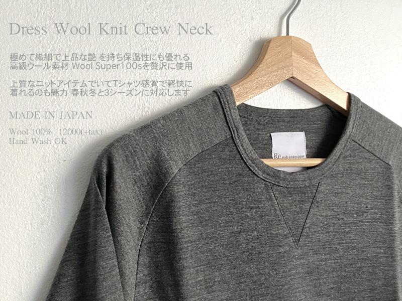 Dress Wool Knit Crew Neck_c0379477_11193060.jpg