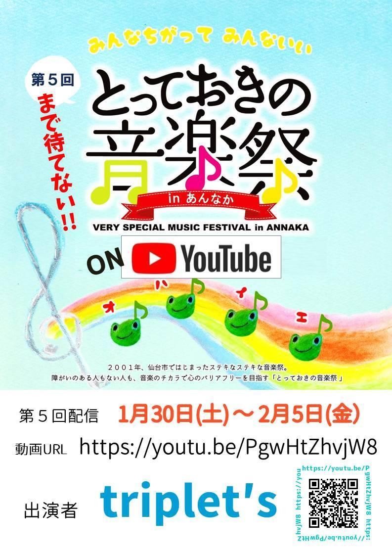 第5回まで待てない!! とっておきの音楽祭 in あんなか ON YouTube第5回配信_e0360012_08502416.jpg