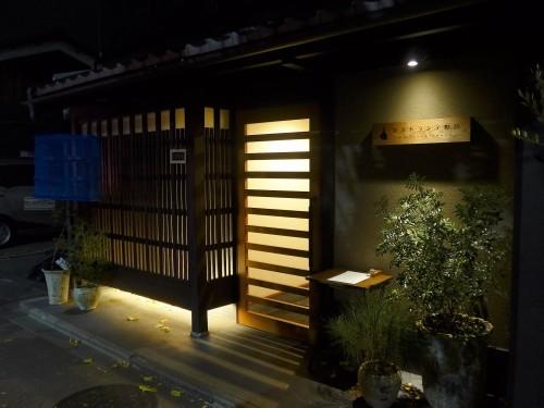 京都・二条城「リストランテ野呂」へ行く。_f0232060_23201803.jpg