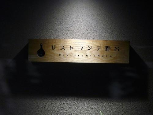 京都・二条城「リストランテ野呂」へ行く。_f0232060_23202079.jpg