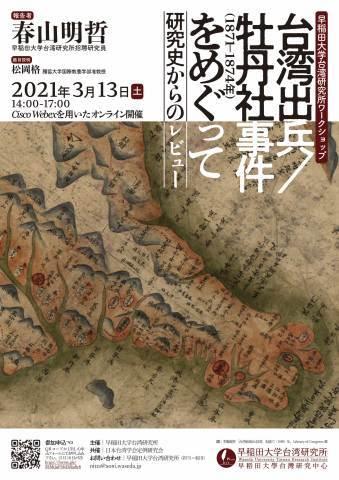 日本台湾学会定例研究会(歴史・政治・経済部会)第148回_d0199670_10185026.jpg