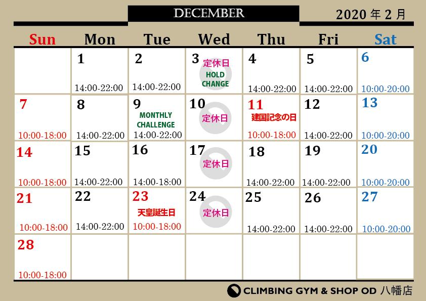 2月カレンダー_d0246875_17492827.jpg