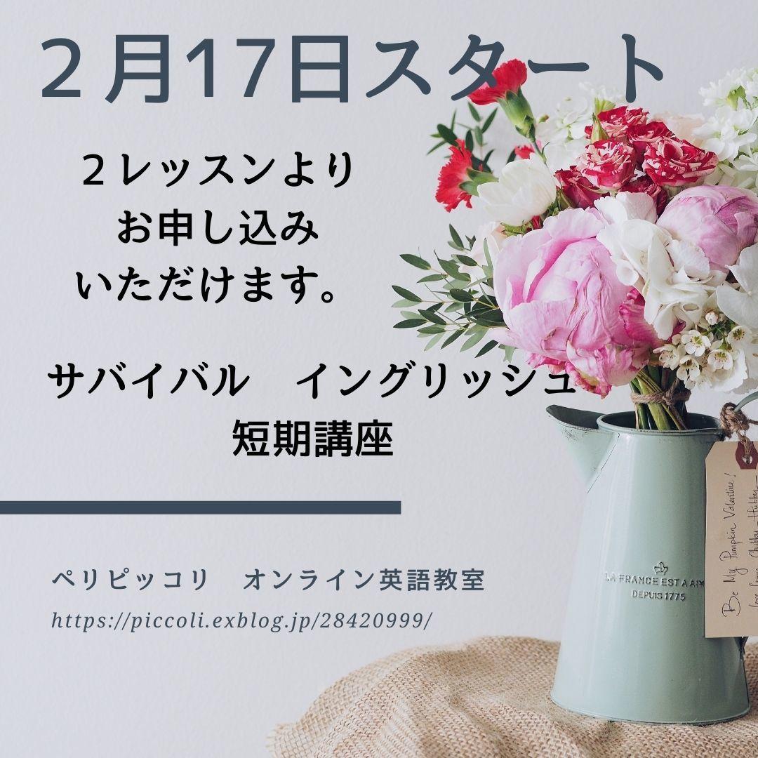 【英語教室】初めての方へ_d0217479_22065255.jpg