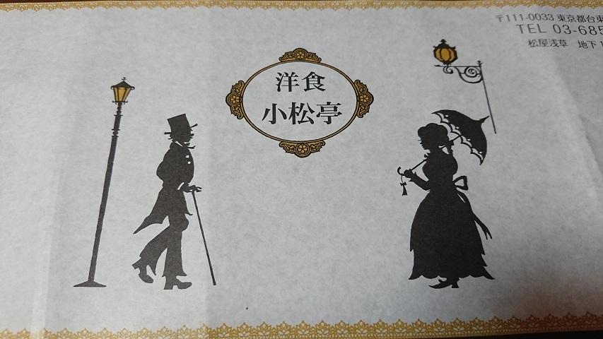 浅草 洋食小松亭 ふわとろオムライス_f0051283_04594614.jpg