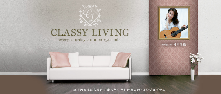 J-WAVE「Classy Living」にゲスト出演します!_b0239506_13333917.png