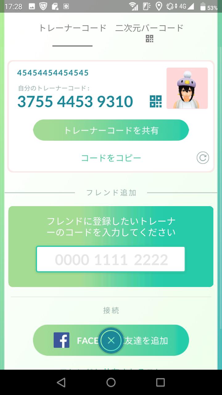 ポケモンGOフレンド募集中_e0004218_20002901.png