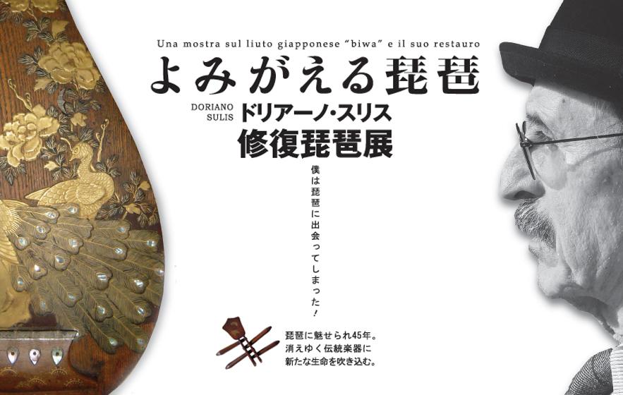 """よみがえる琵琶・修復琵琶展 Una mostra sul liuto \""""Biwa\"""" e il suo restauro_a0281139_15322042.jpg"""
