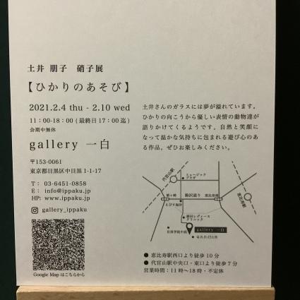 土井朋子硝子展 ひかりのあそび @gallery一白_f0125048_12290088.jpeg