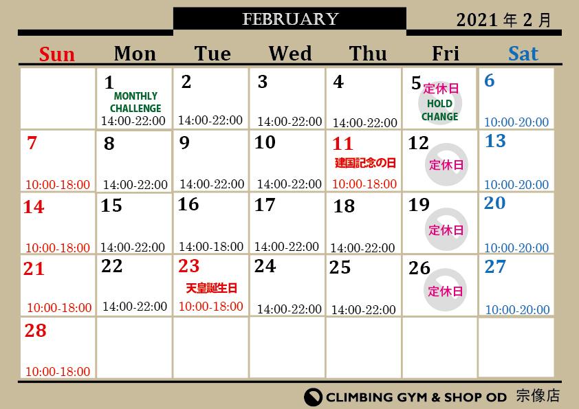 2月営業カレンダー&マンスリー更新♪_a0330060_18293855.jpg
