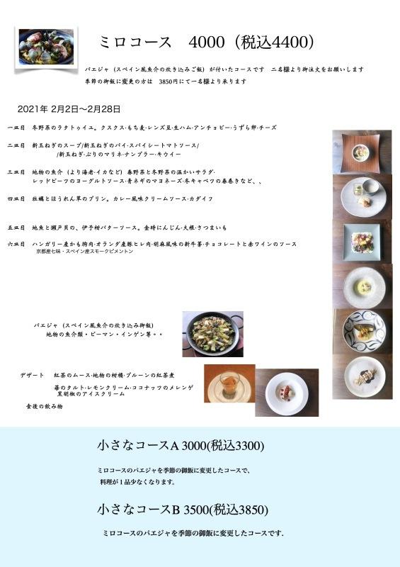 2021年2月の料理です_d0177560_17184412.jpg