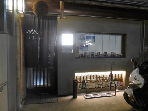 恵比寿「和食おやまだ」へ行く。_f0232060_00053799.jpg