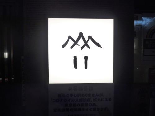 恵比寿「和食おやまだ」へ行く。_f0232060_00054016.jpg