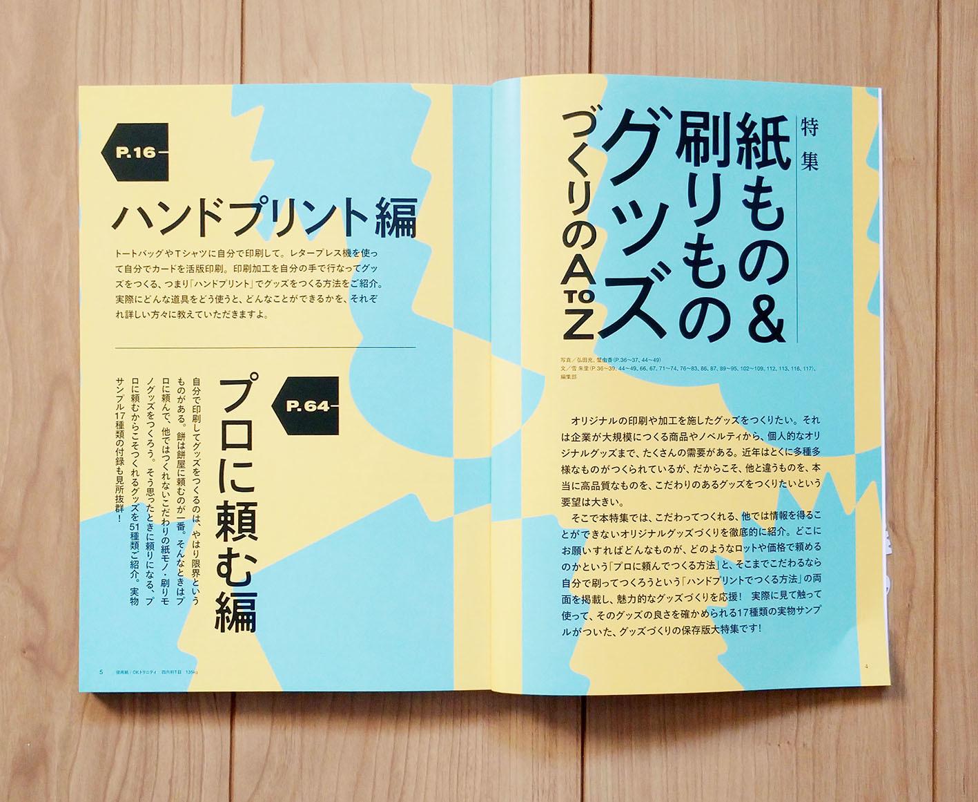 表紙もグッズ! の『デザインのひきだし42』内容紹介_c0207090_11075190.jpg