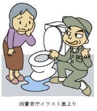 トイレの修理トラブル急増中_c0217596_08482345.jpg