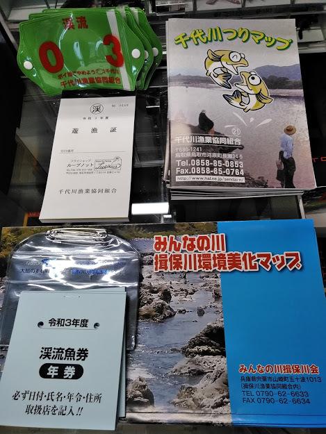 千代川と揖保川の遊漁券が入荷しました_d0384409_16532040.jpg