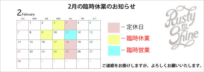 ★新作入荷 2/2(火)★_e0084716_18051897.jpg