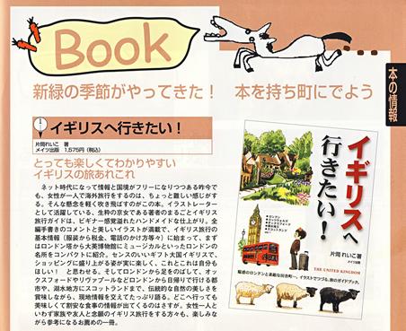 著書を紹介していただきました_b0182223_21353250.jpg