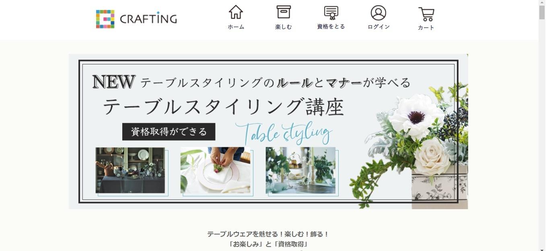 TWSAの通信講座が老舗出版社の(株)日本ヴォーグ社様よりリリース_c0337233_14451984.jpeg
