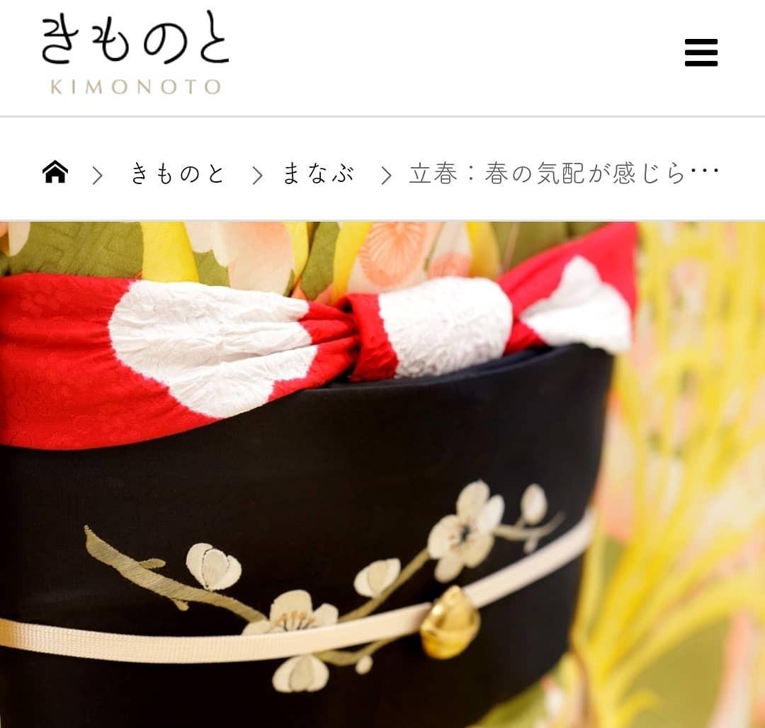 210202 WEB連載 京都きもの市場「きものと」立春号配信しました❗_f0164842_18254890.jpg