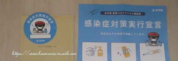 ピアノ教室☆「感染症対策実行宣言」ポスター&ステッカー到着_d0165645_10441343.jpg