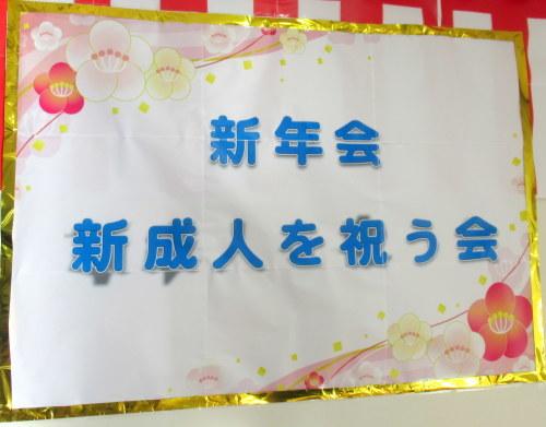 新年会_c0350752_21312810.jpg