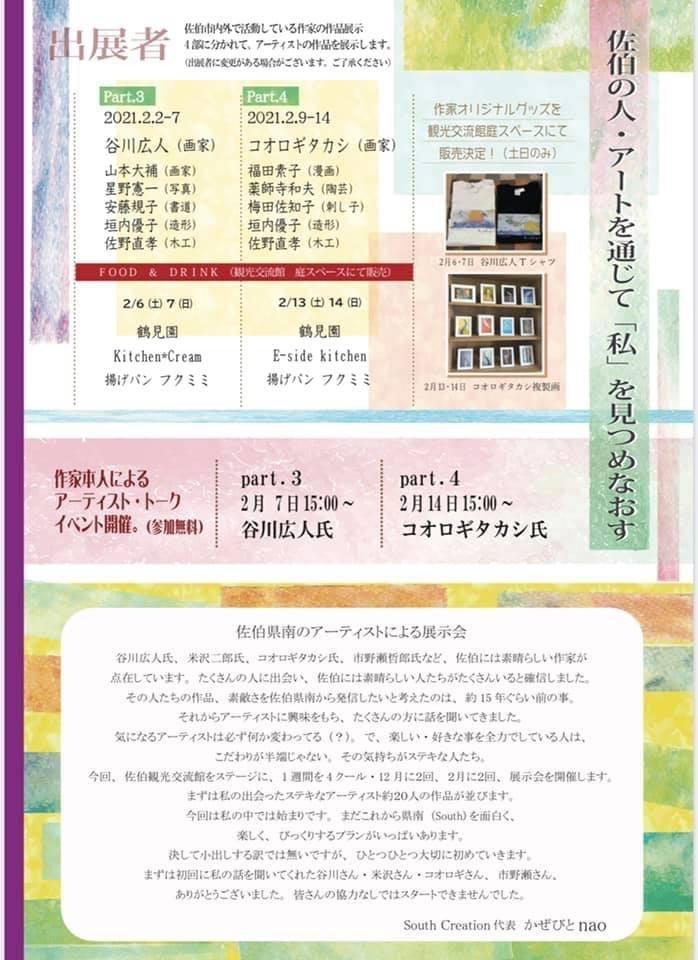 ★「SAIKI〜咲く、息吹〜」に出品しています。_e0193561_22585102.jpg
