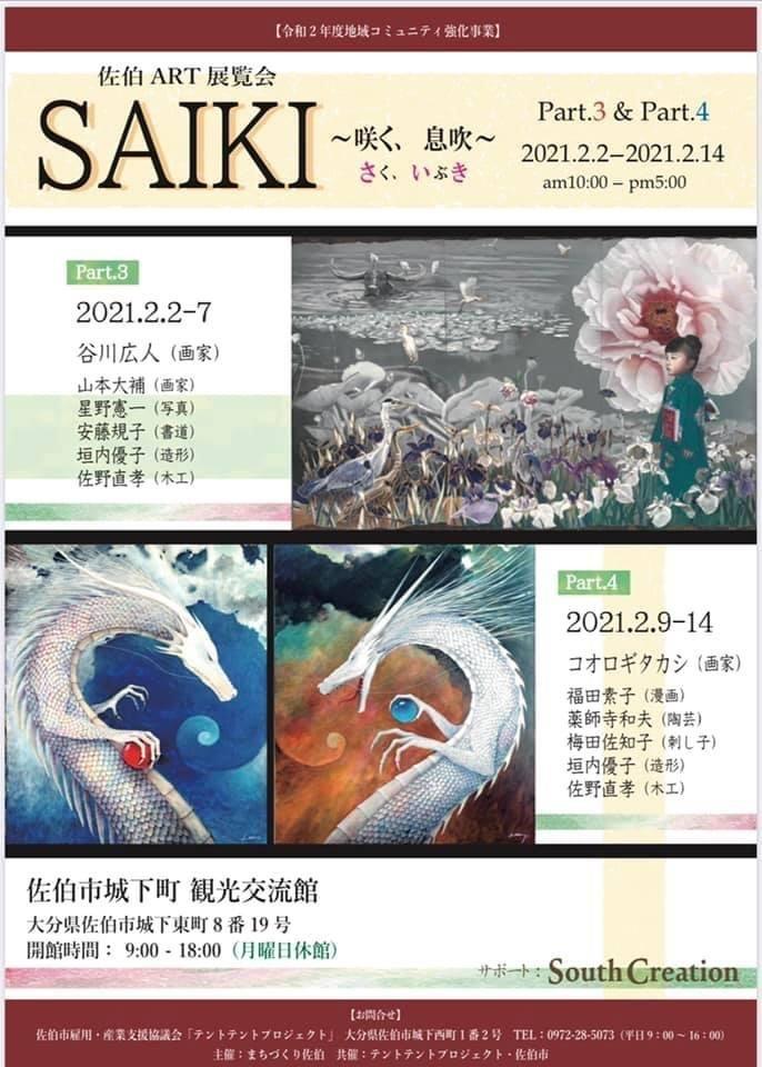 ★「SAIKI〜咲く、息吹〜」に出品しています。_e0193561_22585194.jpg