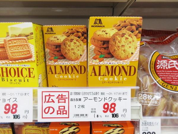 【森永】アーモンドクッキー_c0152767_14370967.jpg