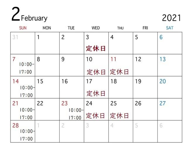 ■2月の営業カレンダー■_b0016474_10130537.jpg