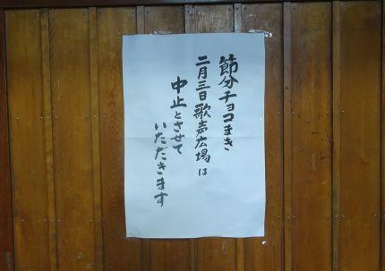 山門のことば_e0187286_22214535.jpg