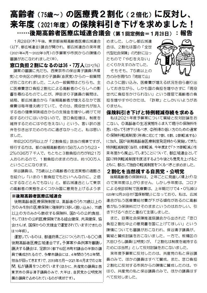 №1055 感染症法・コロナ特措法改正案の罰則規定は違憲の可能性…70人超の学者が声明/都後期高齢者医療広域連合議会…窓口負担2割化に共産党反対、自・公は容認_a0045389_21162571.jpg