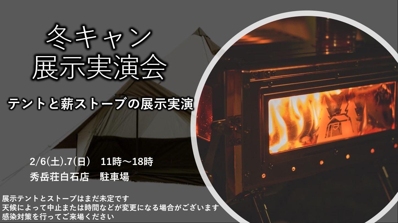 2月6・7日 冬キャン展示実演会イベント_d0198793_16454486.jpg