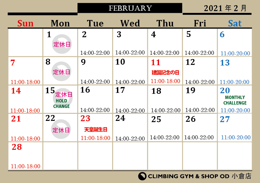 2月営業カレンダー_b0242198_14594374.jpg