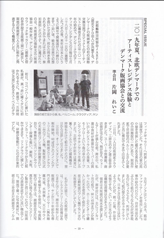 日本版画協会の会報2020で2019のデンマークでの活動を紹介していただきました_b0182223_22383021.jpg