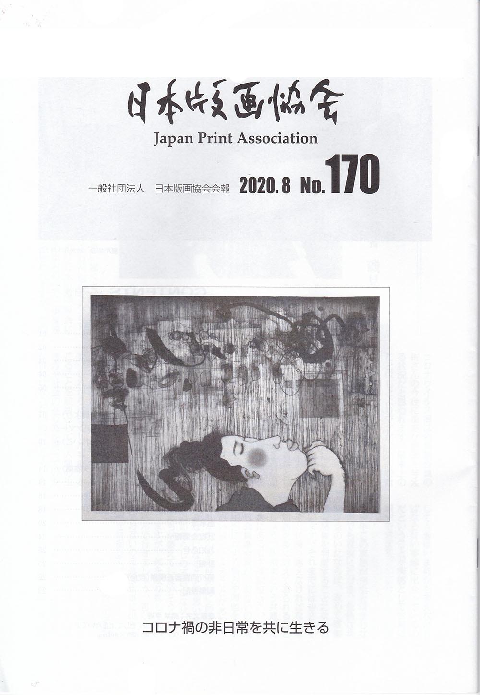 日本版画協会の会報2020で2019のデンマークでの活動を紹介していただきました_b0182223_22383043.jpg
