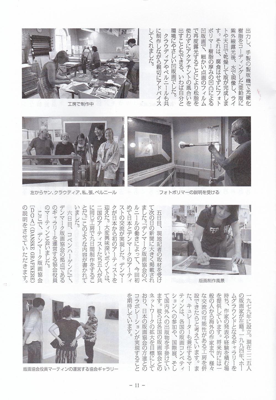 日本版画協会の会報2020で2019のデンマークでの活動を紹介していただきました_b0182223_22383090.jpg