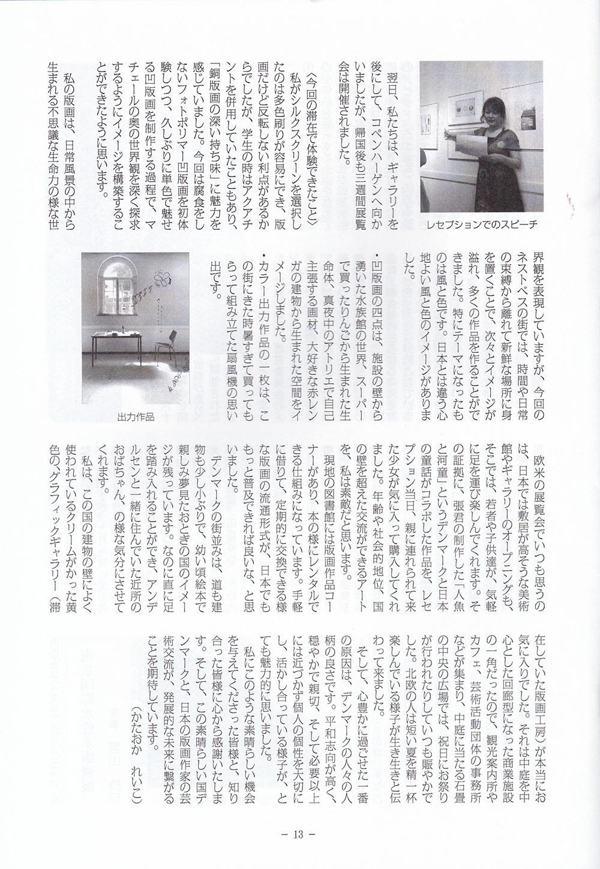 日本版画協会の会報2020で2019のデンマークでの活動を紹介していただきました_b0182223_22383117.jpg