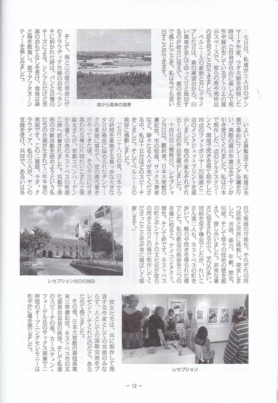 日本版画協会の会報2020で2019のデンマークでの活動を紹介していただきました_b0182223_22383136.jpg