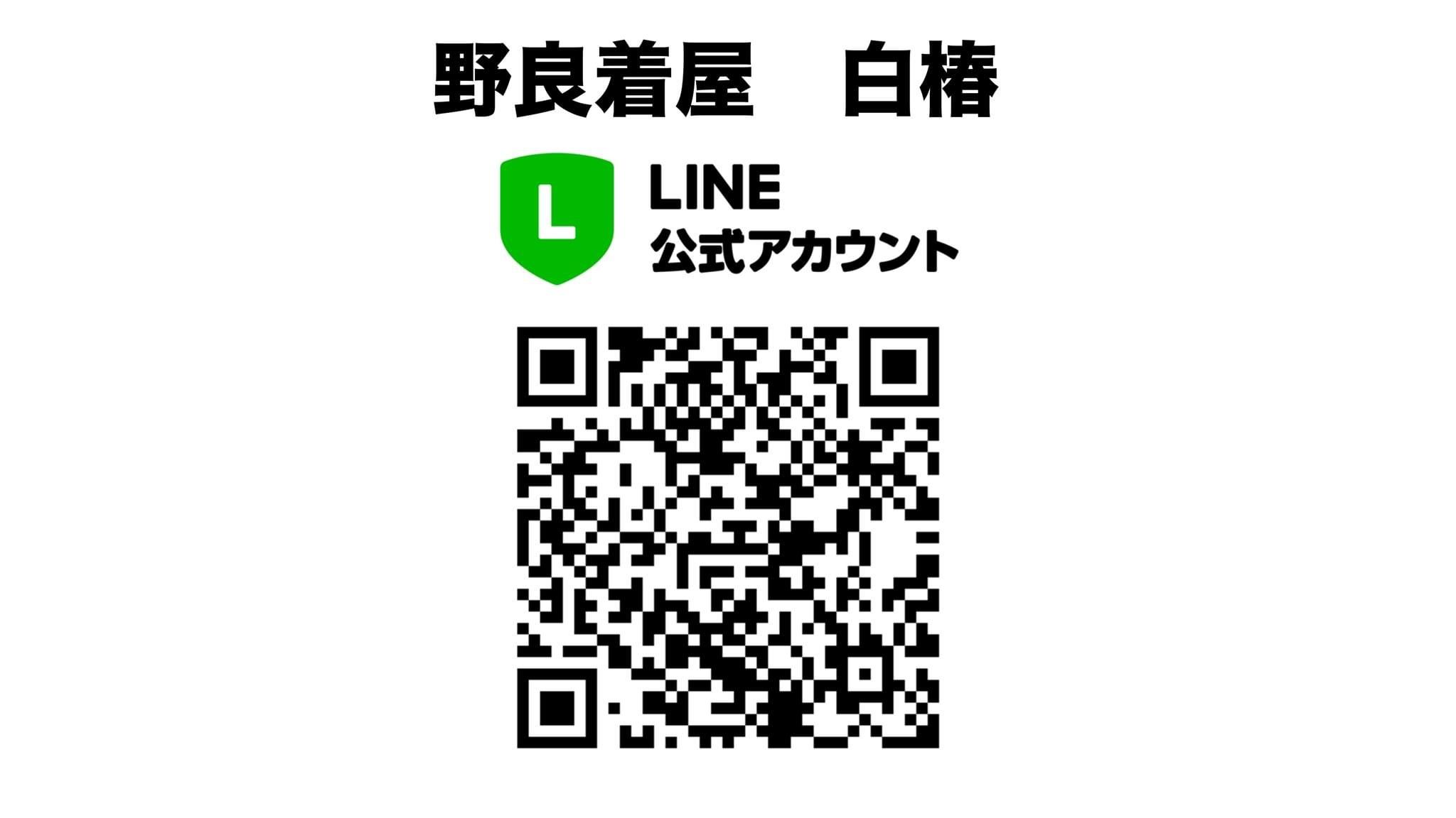 白椿のLINE公式アカウントができました_a0159124_14154933.jpeg