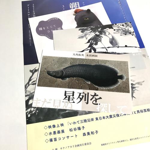 2月の藤井眞吾コンサートシリーズ中止のお知らせ_e0103327_15002699.jpg