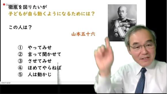 【報告】第2回松崎力オンラインセミナーを開催_e0252129_21494493.png