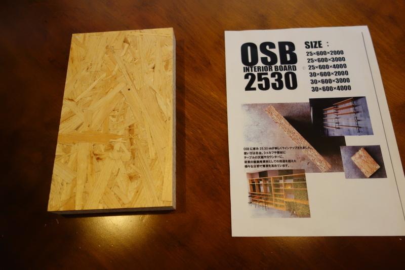 OSB 4000x600x25mm_e0156341_07253039.jpg