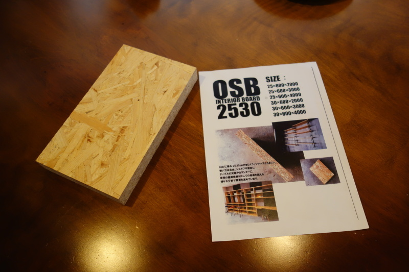 OSB 4000x600x25mm_e0156341_07254441.jpg