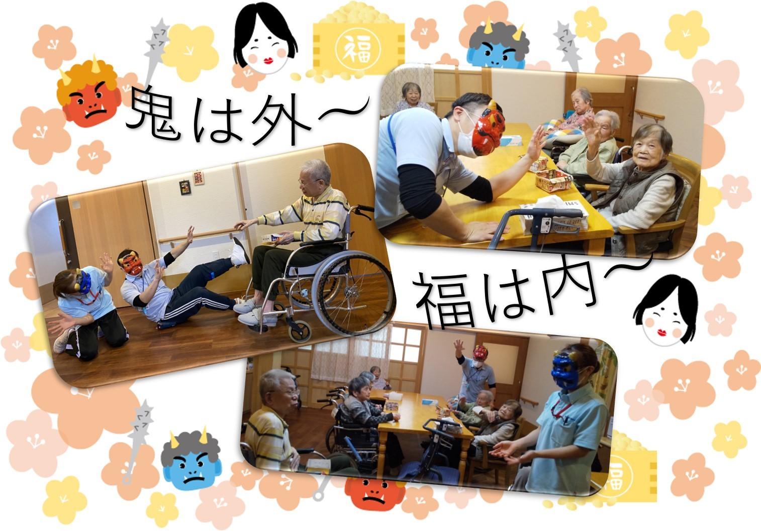 2月 雉ユニット 節分会_e0373246_19501194.jpg
