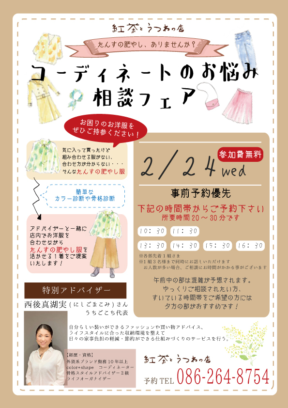 ★2月24日(水)限定★イベントのお知らせ_f0328051_14263668.jpeg