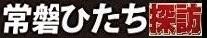 <2020年6月>常磐・ひたち探訪:①福島県浜通り「いわき・勿来」編_c0119160_08262123.jpeg