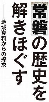 <2020年6月>常磐・ひたち探訪:①福島県浜通り「いわき・勿来」編_c0119160_08324811.jpg