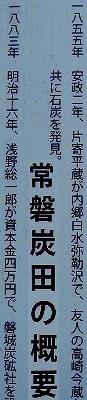 <2020年6月>常磐・ひたち探訪:①福島県浜通り「いわき・勿来」編_c0119160_12331667.jpg