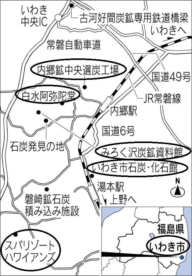 <2020年6月>常磐・ひたち探訪:①福島県浜通り「いわき・勿来」編_c0119160_12333630.png