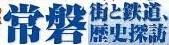 <2020年6月>常磐・ひたち探訪:①福島県浜通り「いわき・勿来」編_c0119160_14131035.jpeg
